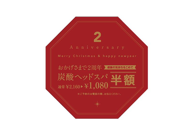 長野市美容室クリスマスカードDM/製作