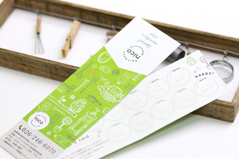 須坂市美容室スタンプカード/製作