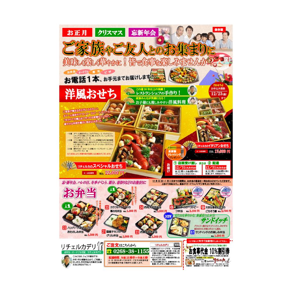 上田市宅配弁当チラシ/製作