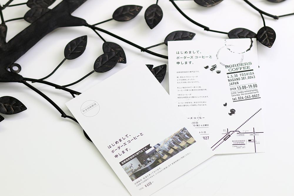 長野市コーヒーショップDM/製作