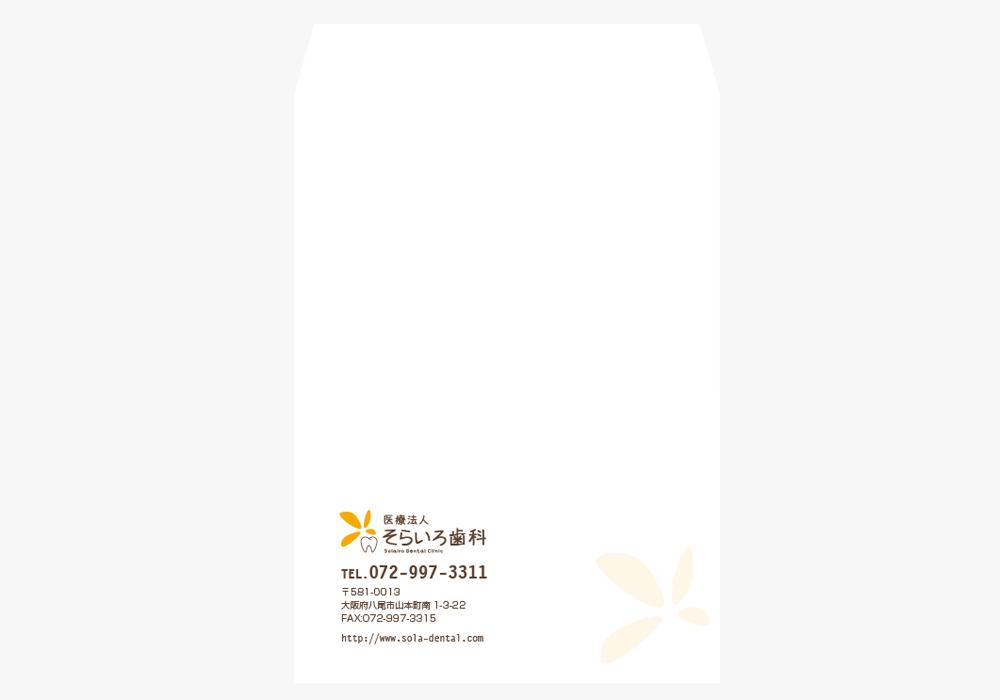 大阪府歯科医角2封筒/製作