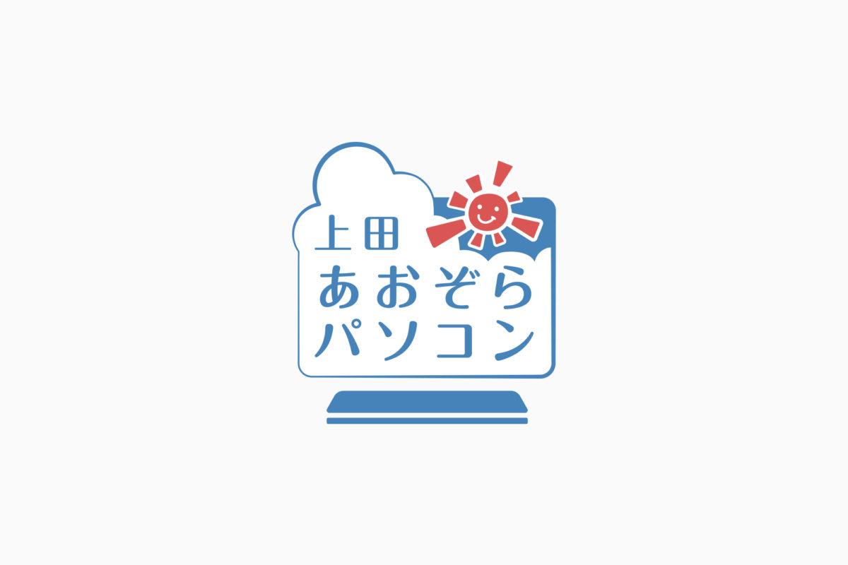 上田あおぞらパソコン/製作