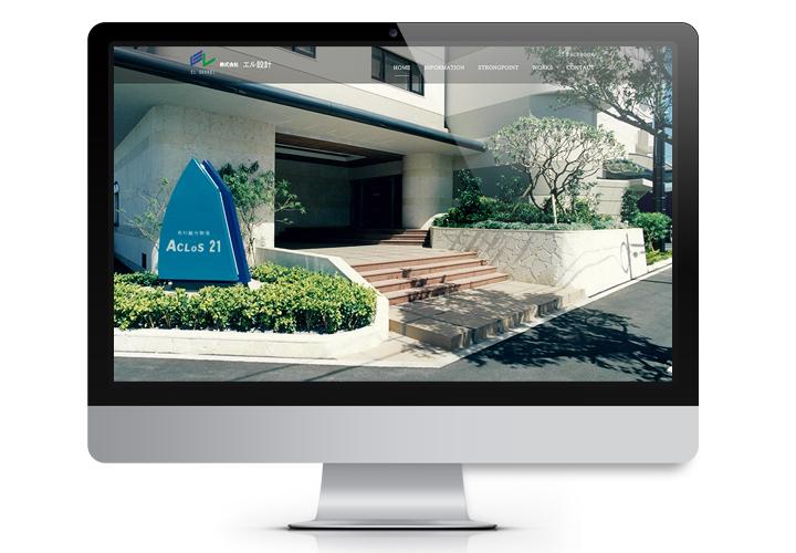 東京都設計事務所ホームページ/製作