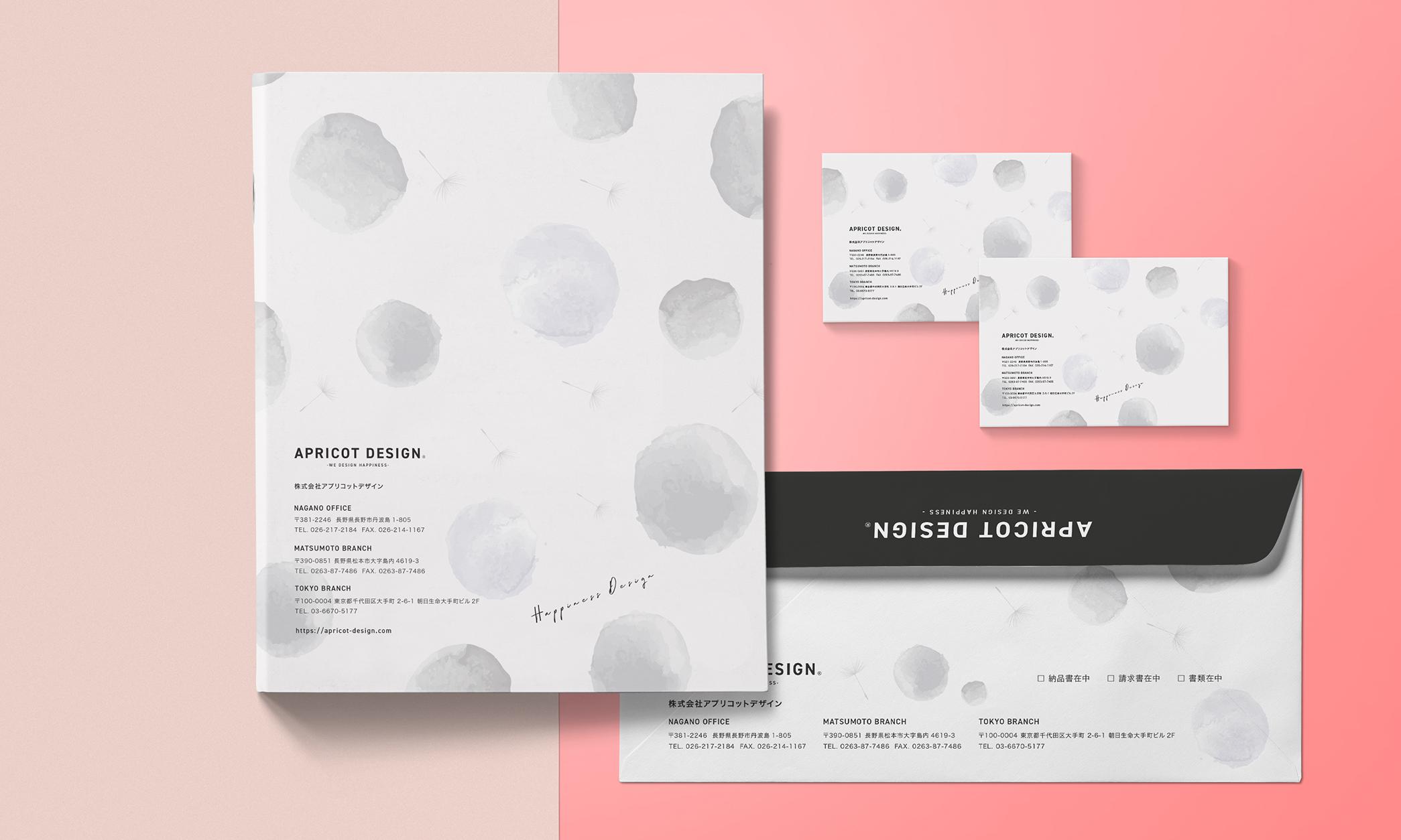オリジナル封筒制作|長野(長野市・松本市)・東京・金沢(石川)のデザイン事務所 アプリコットデザイン