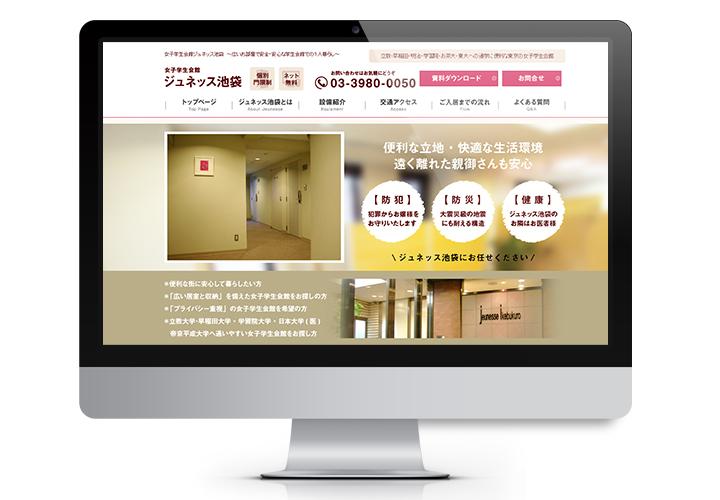東京女子学生会館/製作