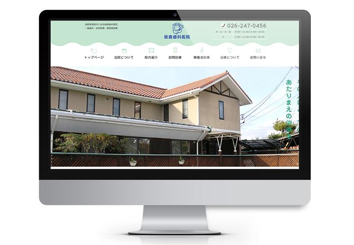 須坂市歯科医院ホームページ/製作