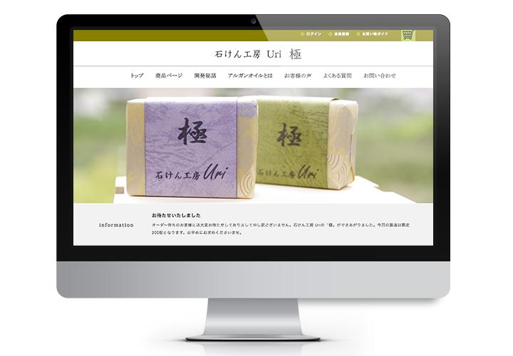 石鹸通販サイト/製作