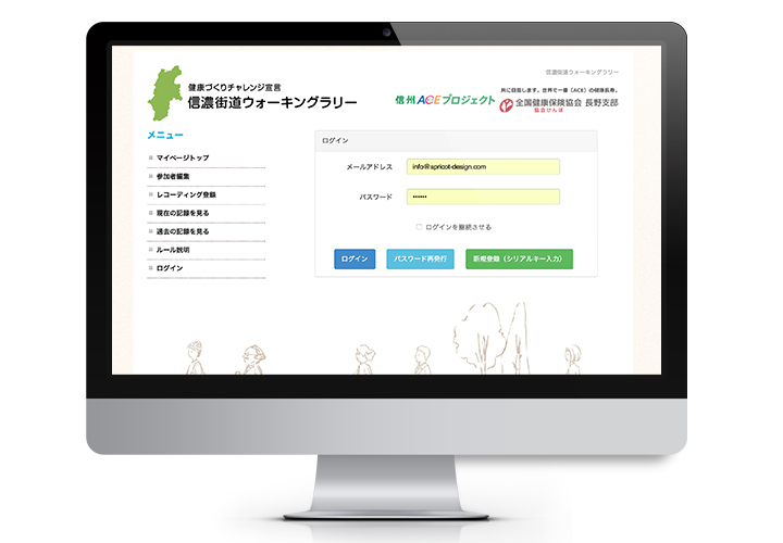 全国協会けんぽ長野支部/製作