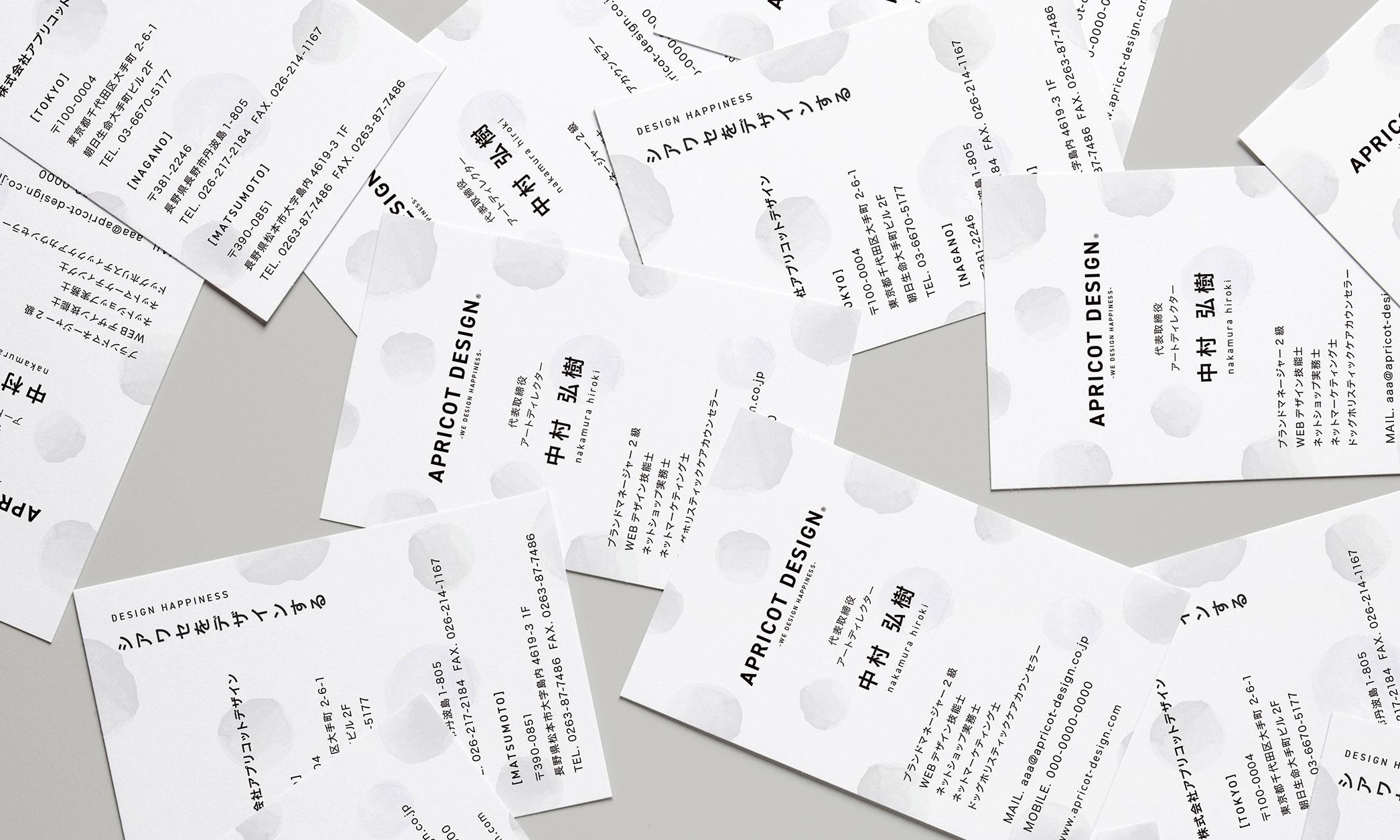 オリジナル名刺制作|長野(長野市・松本市)・東京・金沢(石川)のデザイン事務所 アプリコットデザイン