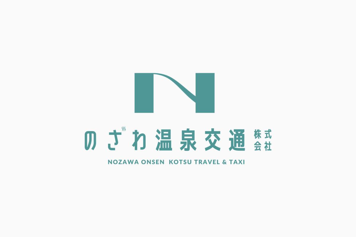 のざわ温泉交通株式会社/製作