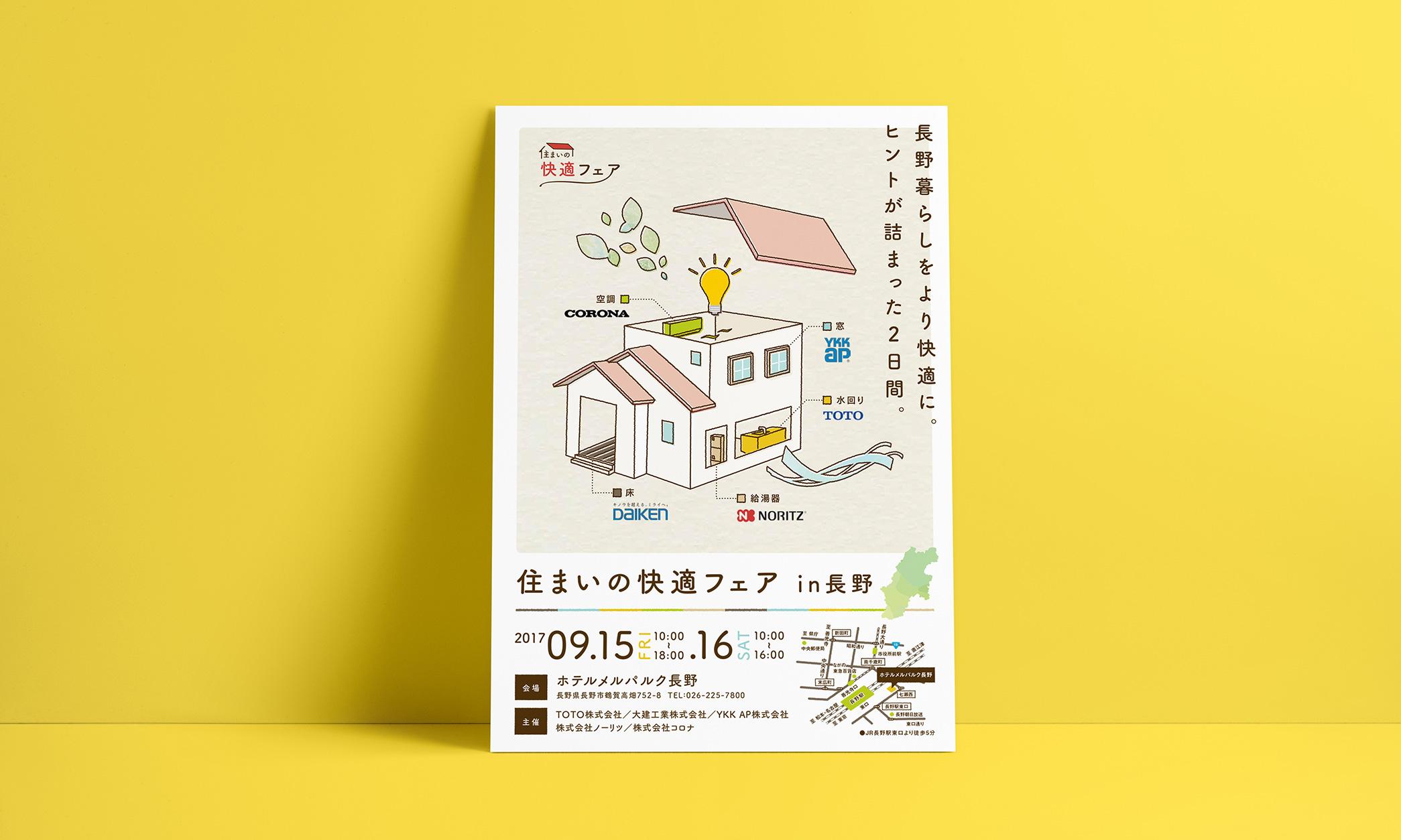 チラシ・リーフレット制作|長野(長野市・松本市)・東京・金沢(石川)のデザイン事務所 アプリコットデザイン