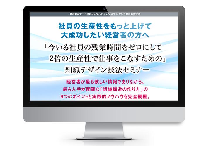 長野市コンサルティング会社LP/製作