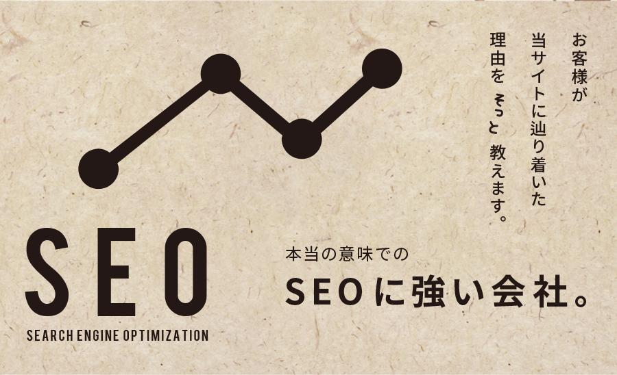 SEO対策 検索エンジン最適化