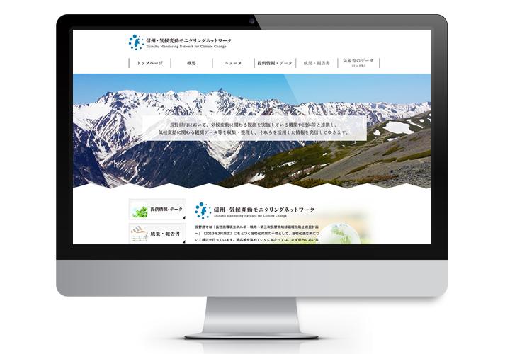 長野県環境保全研究所様/製作