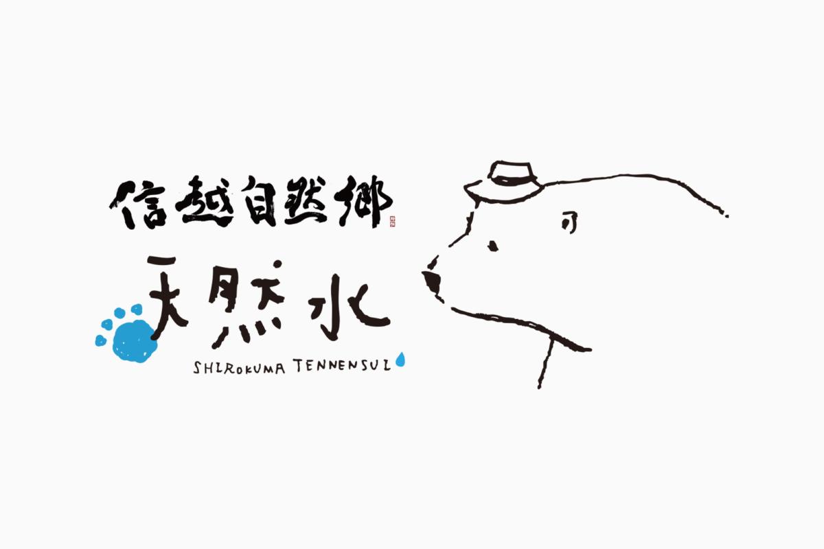 株式会社ワールドエコ/製作