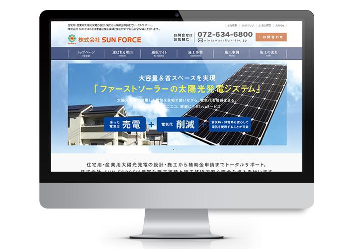 太陽光発電設計・施工/製作