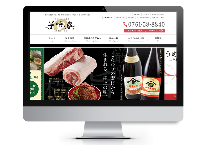 煮豚通販サイト/製作
