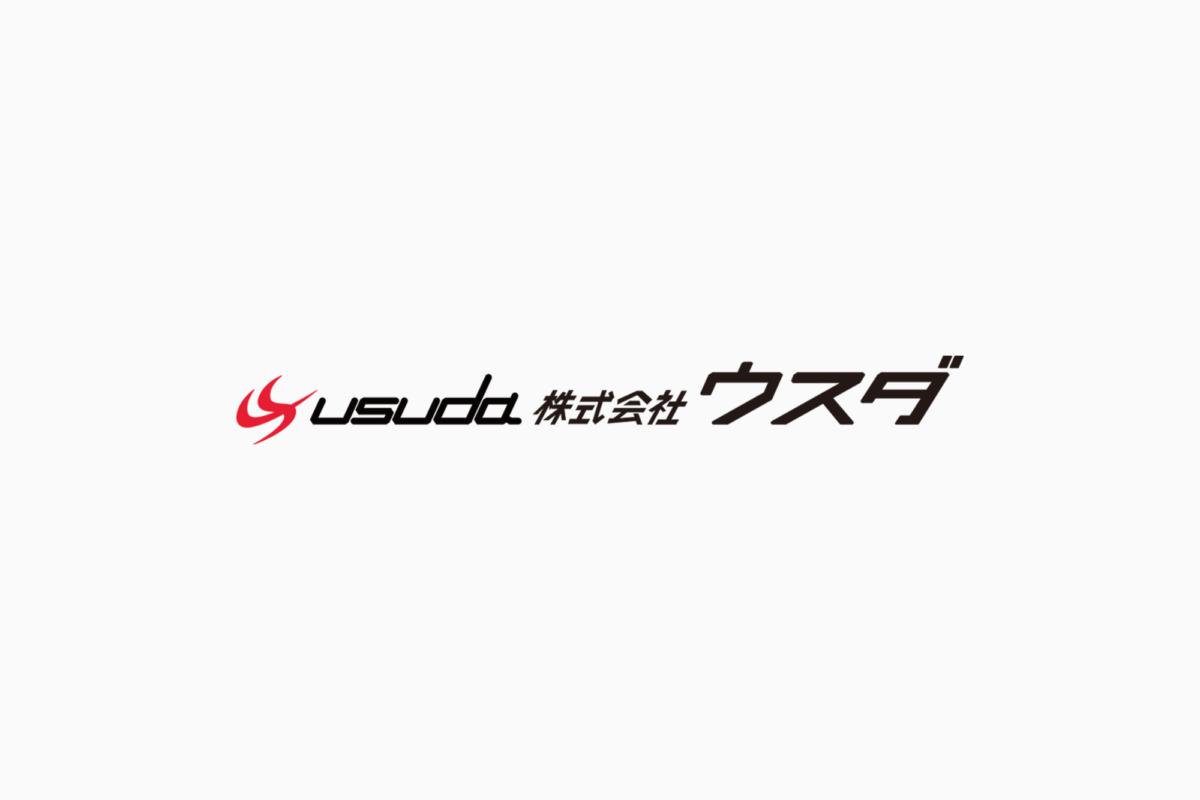 株式会社ウスダ/製作
