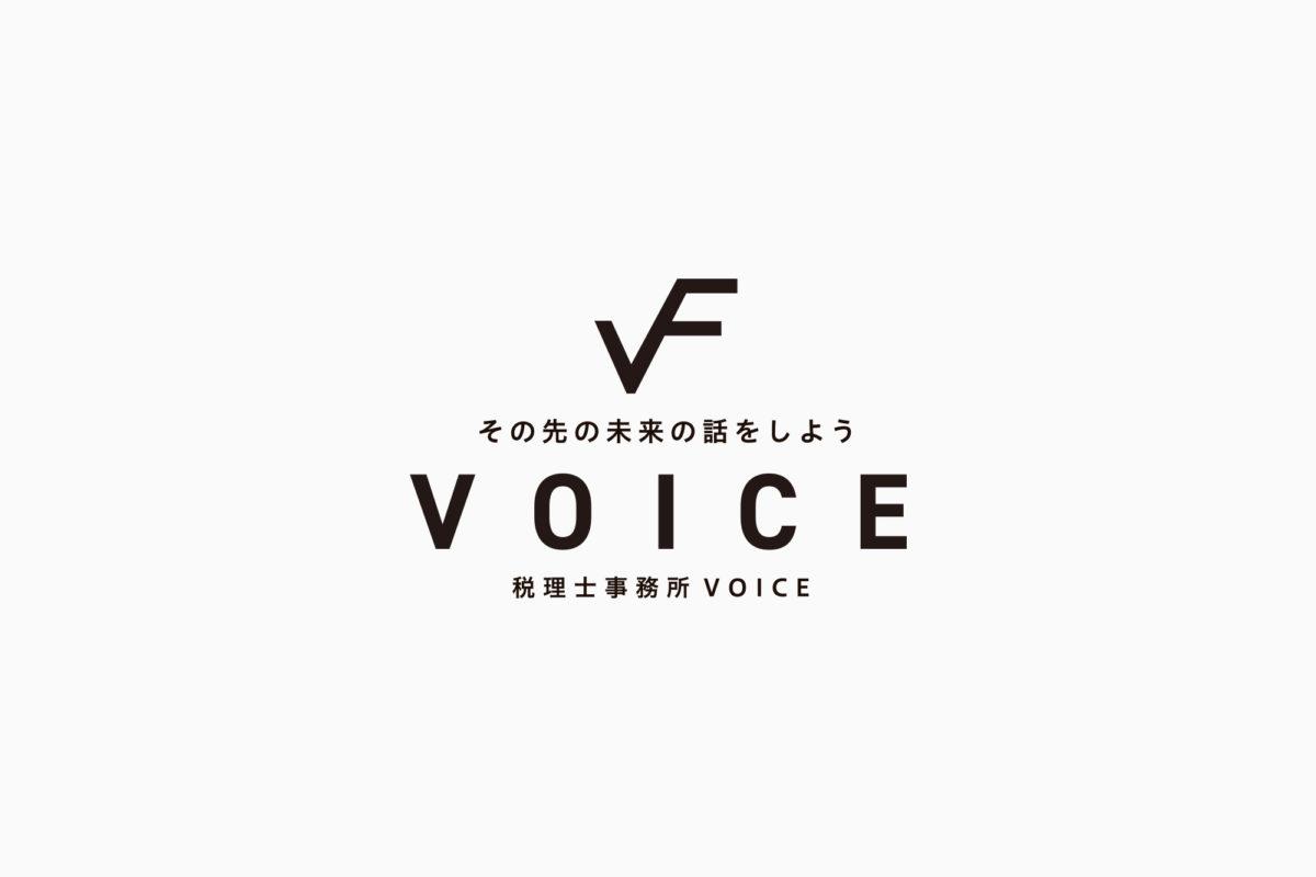 税理士事務所VOICE/製作