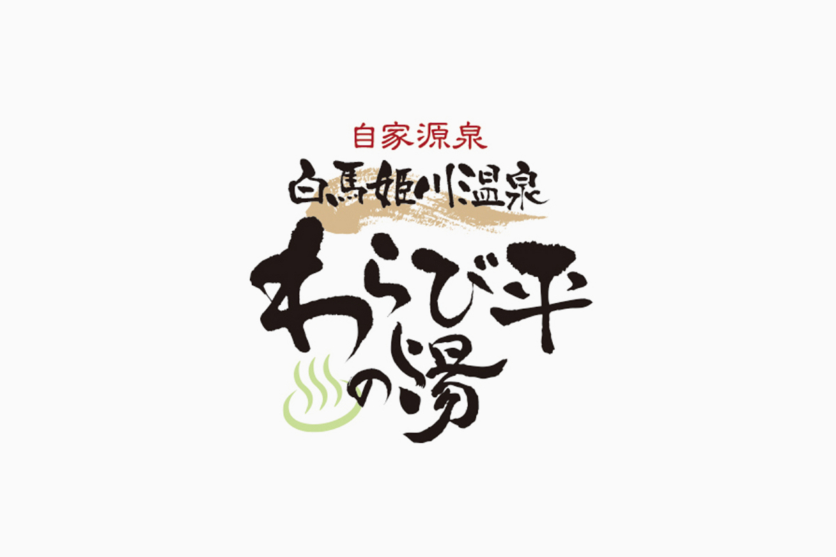 白馬温泉 ロゴ/製作
