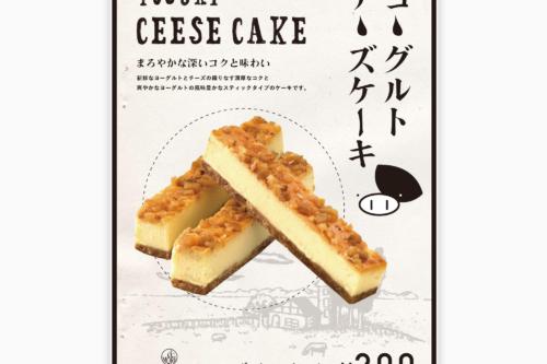 ヨーグルトチーズケーキチラシ