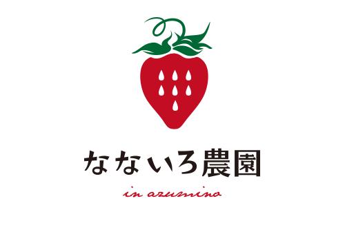いちご農園ロゴ
