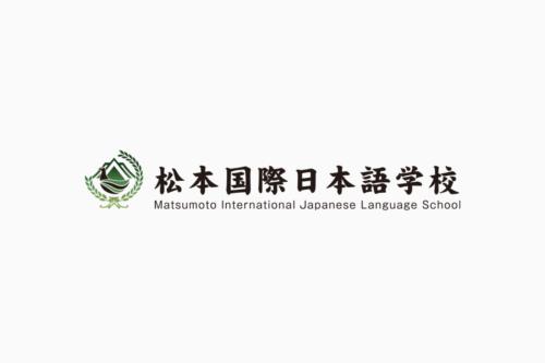 松本国際日本語学校