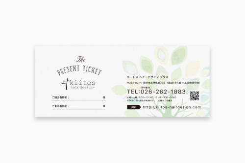 紹介チケット