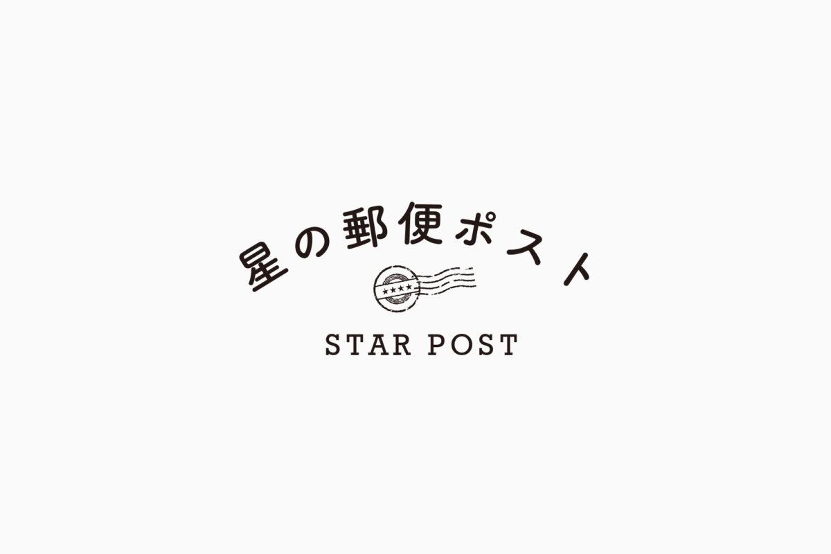 株式会社阿智昼神観光局/製作