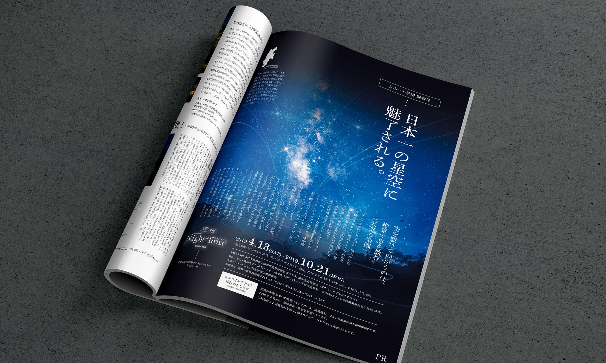 雑誌等広告デザイン|長野(長野市・松本市)・東京・金沢(石川)のデザイン事務所 アプリコットデザイン